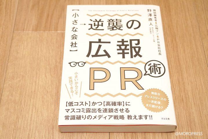 広報PRによるブランドづくり「小さな会社」逆襲の広報PR術