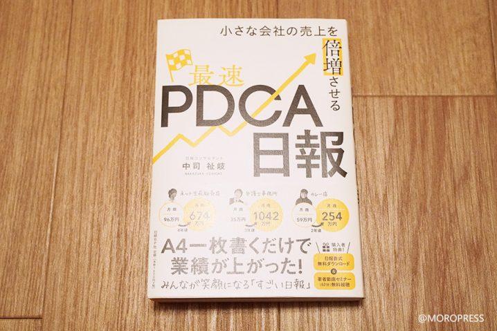 やるべきことの輪郭を浮かびあがらせる「小さな会社の売上を倍増させる 最速PDCA日報」