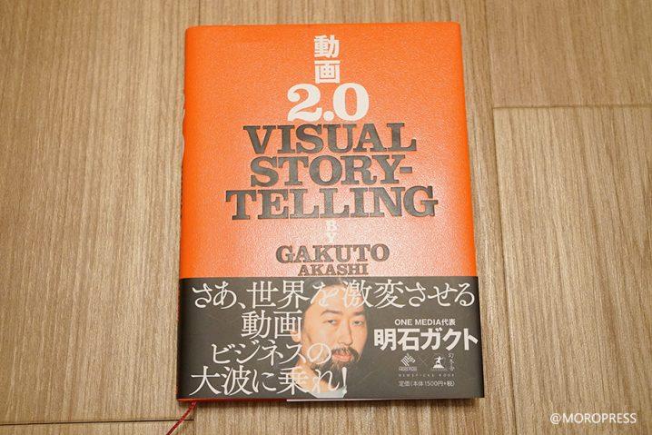 コンテンツを生み出すことの必要性「動画2.0 VISUAL STORY-TELLING」