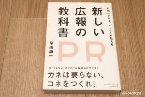 創る広報の時代へ「最強のPRイノベーターが教える 新しい広報PRの教科書」